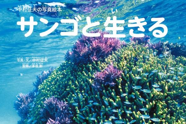 書影_サンゴと生きる
